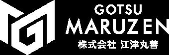 株式会社 江津丸善 GOTSU MARUZEN