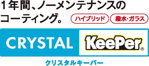CRYSTAL KEEPER