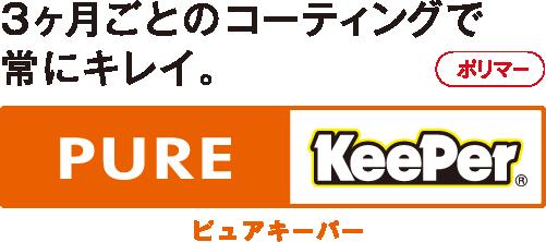 PURE KEEPER